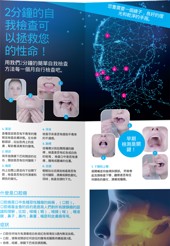 Mouth Cancer Foundation Information 8 page leaflet chinese translation cantonese