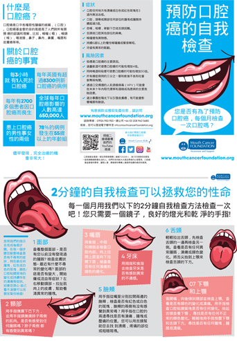 Mouth Cancer Foundation Materials in Cantonese Language