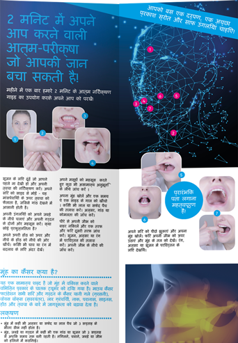 Mouth Cancer Foundation Information 8 Page Leaflet - Hindi