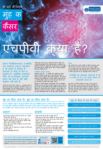 Mouth Cancer Facts Poster HPV - Hindi