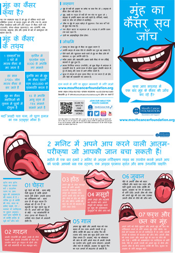 Mouth Cancer Leaflet - Hindi