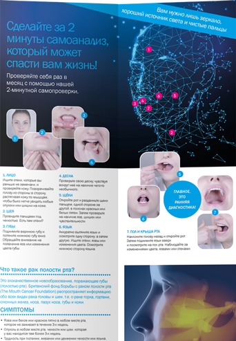Mouth Cancer Foundation Information 8 Page Leaflet - Russian
