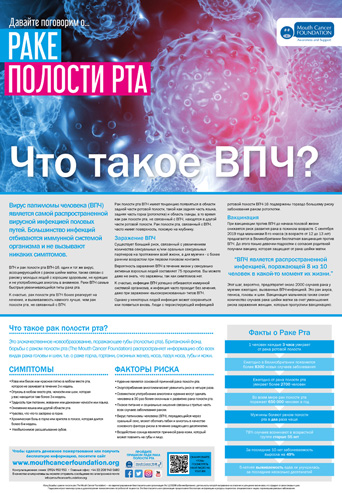Mouth Cancer Facts Poster HPV - Russian