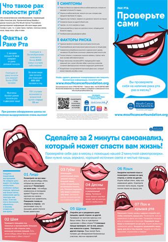 Mouth Cancer Leaflet - Russian